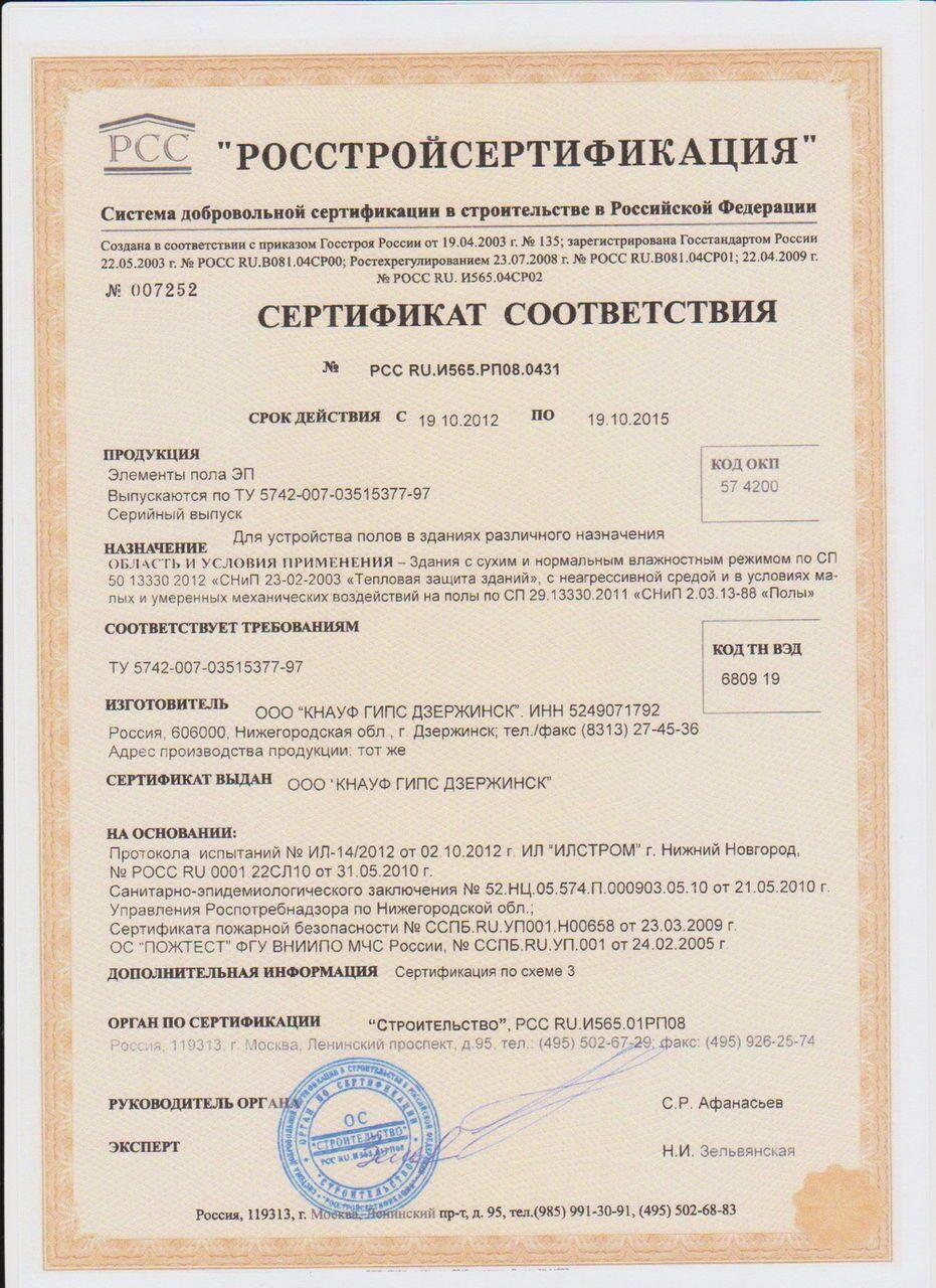 Сертификаты кнауф бетоноконтакт двух компонентные наливные полы
